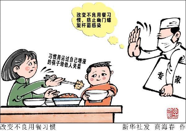 (图表・漫画)[今日关注・警惕幽门螺旋杆菌]改变不良用餐习惯
