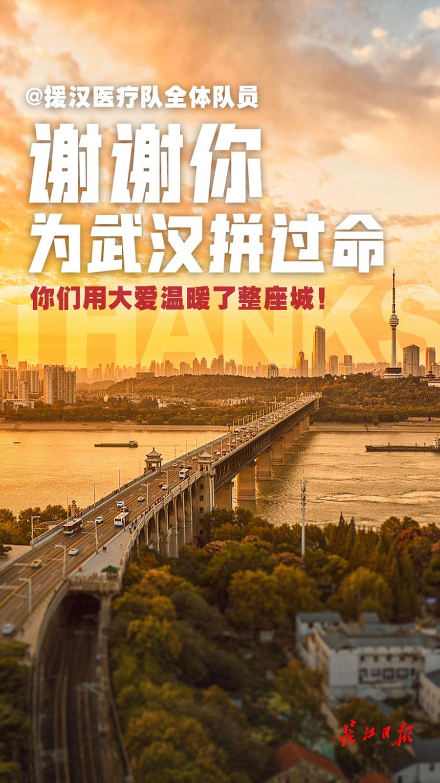 中共武汉市委 武汉市人民政府致援汉医疗队全体队员的感谢信