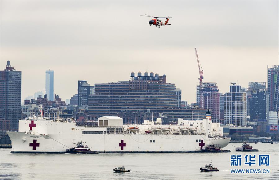 """(國際疫情)(6)美國海軍醫院船""""舒適""""號抵達紐約"""