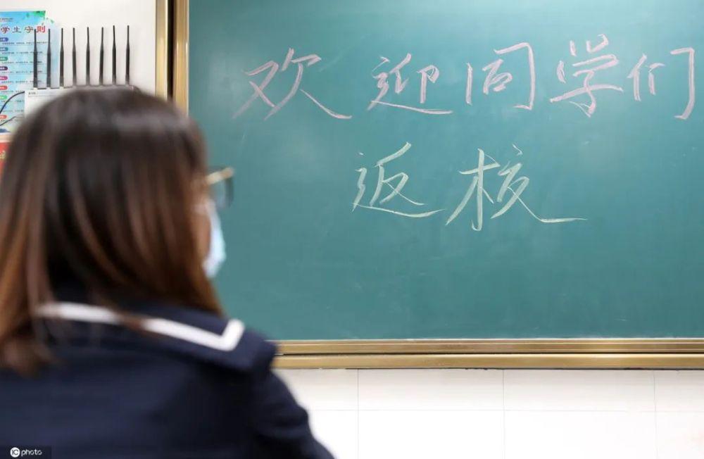 陕西各地各校后续可采取周末调课、压缩暑假时间等方式补齐总课时