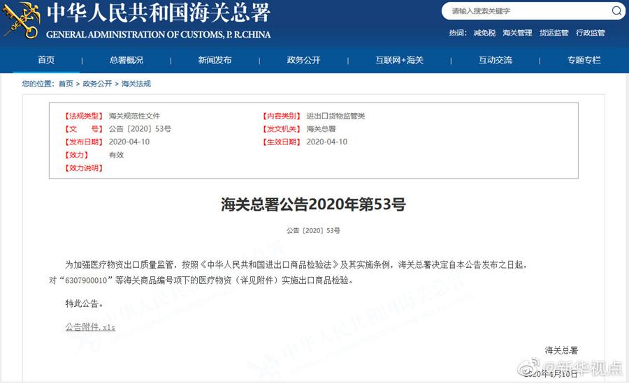 今天起,海關對醫用口罩(zhao)等(deng)11類物品(pin)實施出口商(shang)品(pin)檢(jian)驗