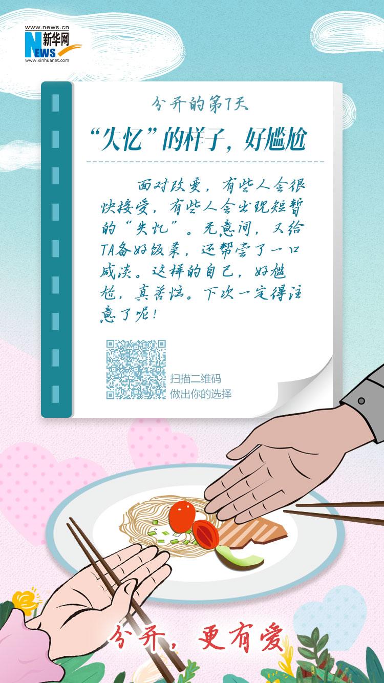 "【jin)胺質秩佔恰薄糠摯 de)第七天︰""失憶""的(de)尷尬"