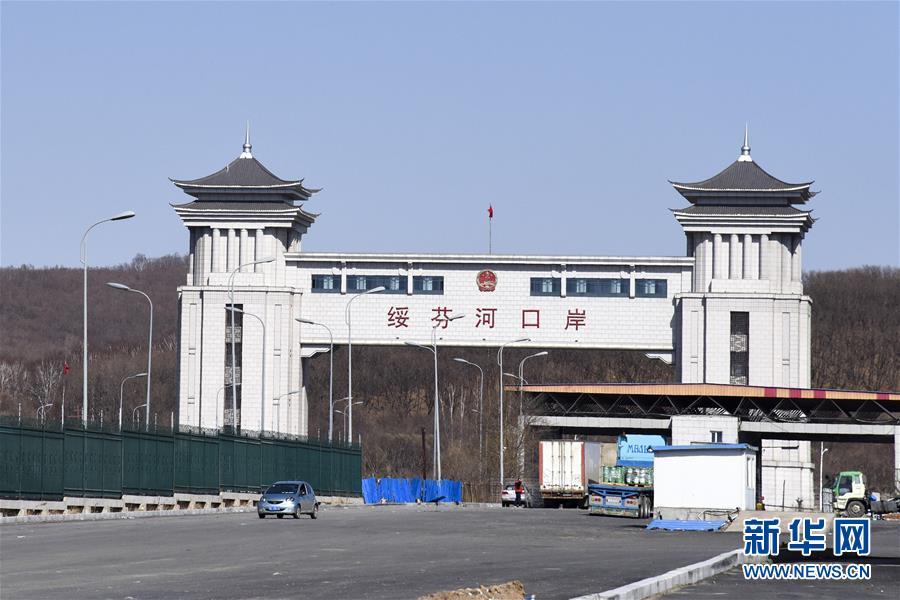 (聚焦疫情防控·图文互动)(1)守好国门第一道安全防线——新华社记者探访绥芬河海关