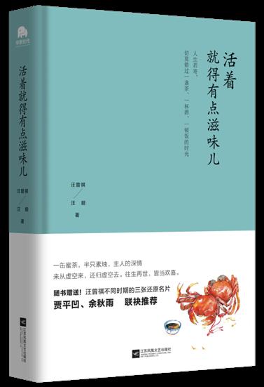 汪朗携宣纸线装版《汪曾祺经典小说》做客单向空间