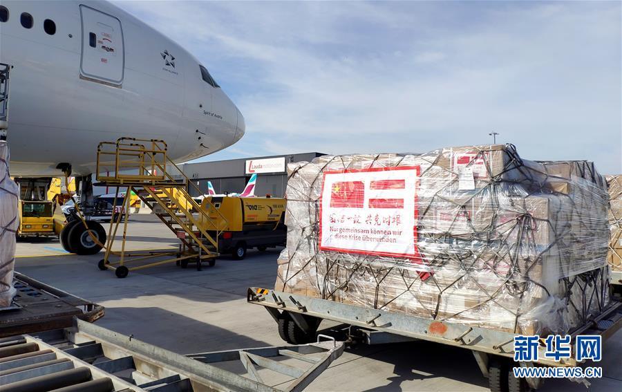 (國際疫情)(1)中國援奧防疫物資運抵維也納