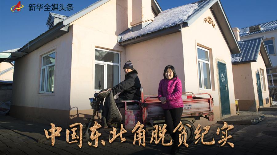 中国东北角脱贫纪实