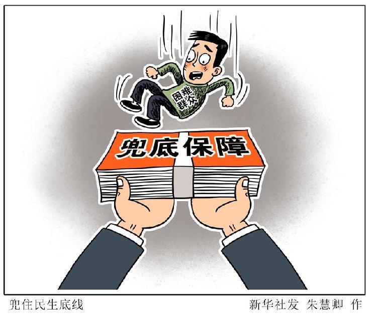 (图表·漫画)[新华时评·六保怎么保]兜住民生底线