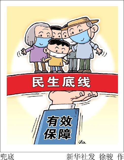 (圖表·漫畫)〔新華時評·六保怎麼保〕兜底
