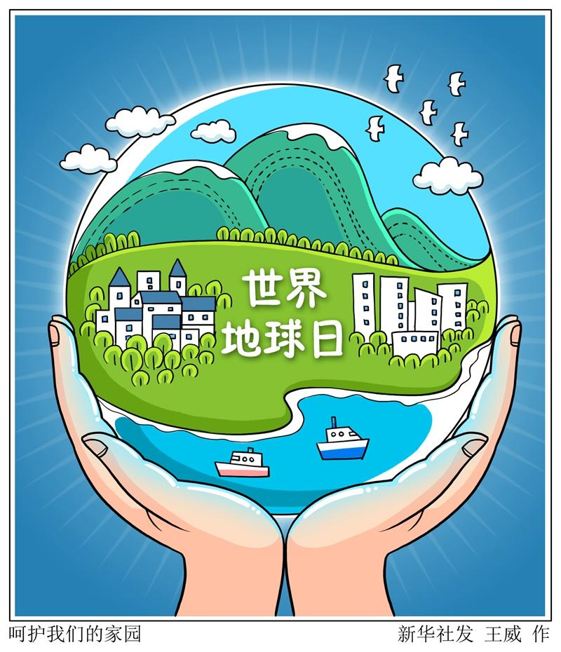 """呵护蓝色""""心脏"""" 疏通资源""""血脉""""――写在第51个世界地球日之际"""
