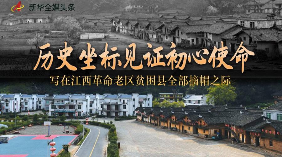 历史坐标见证初心使命――写在江西革命老区贫困县全部摘帽之际