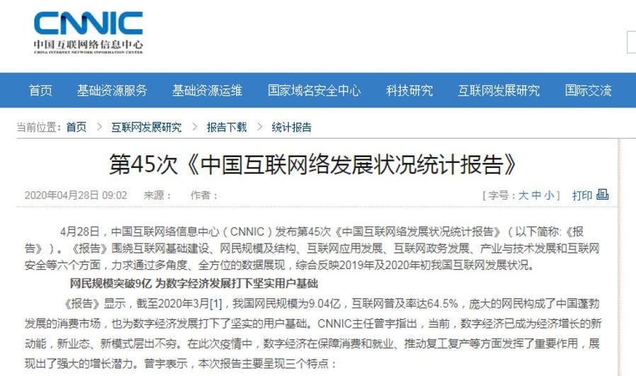 中国互联网络发展状况统计报告:网民规模已经突破9亿!