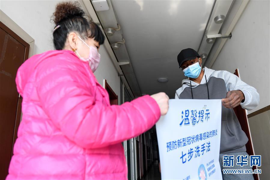 (抗疫中的真善美·圖文互動)(2)特殊的假期——一位非洲留學生班長在中國的抗疫經歷
