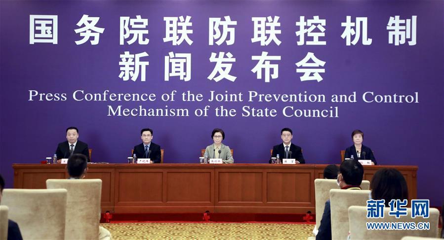 (聚焦疫情防控)国务院联防联控机制就北京协和医院援鄂医疗队援鄂抗疫等情况举行发布会