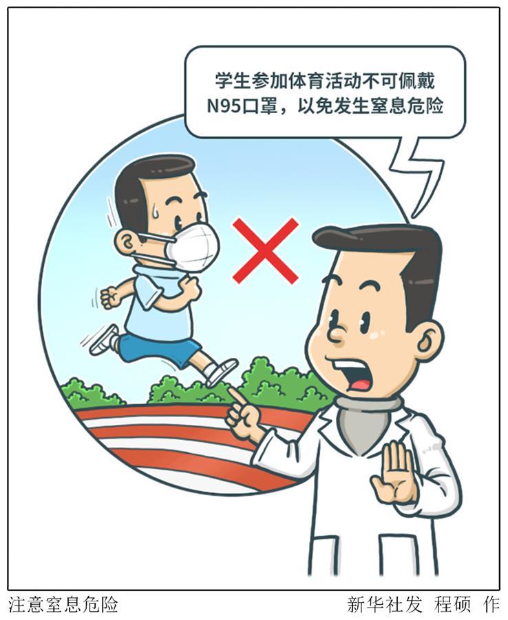 (图表・漫画)[体育]注意窒息危险