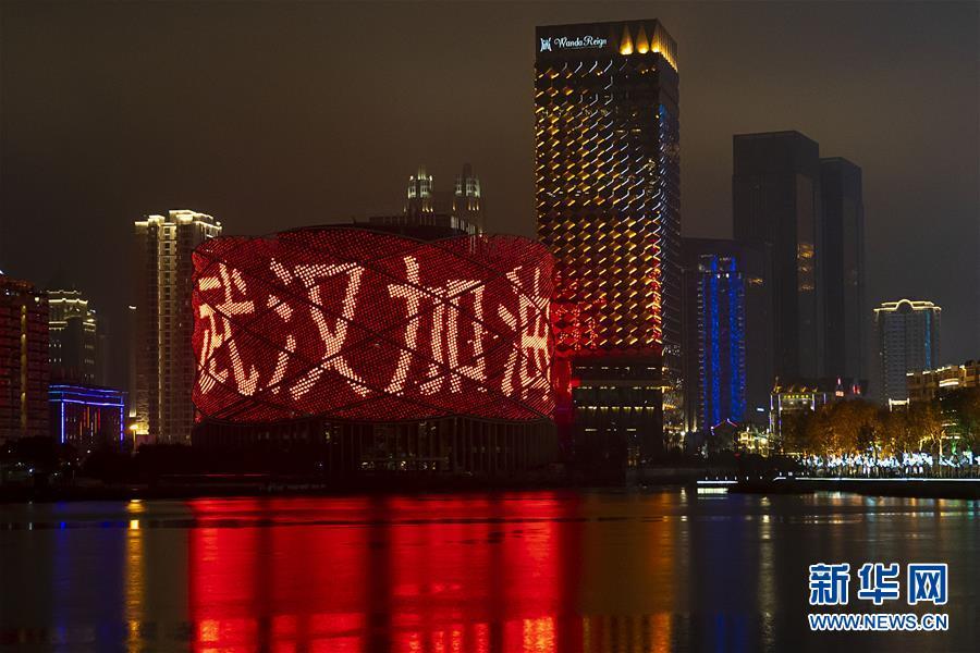 (新華全媒頭條·圖文互動)(9)鐘華論:在民族復興的歷史豐碑上——2020中國抗疫記