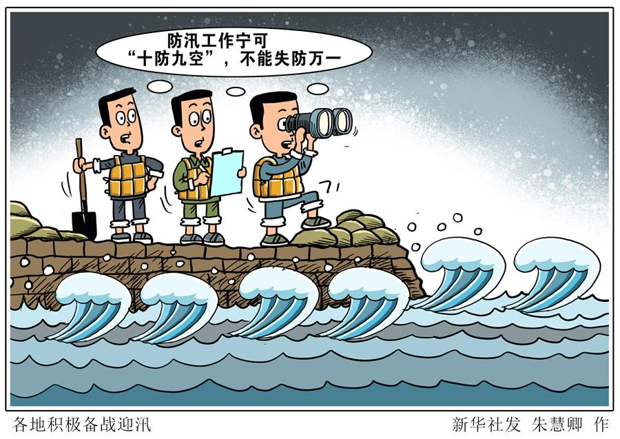 (圖表·漫畫)〔新華調查·全國防災減災日〕各地積極備戰迎汛