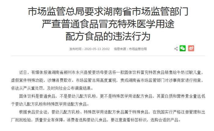 市场监管总局:彻查湖南郴州奶粉事件 及时公布结果