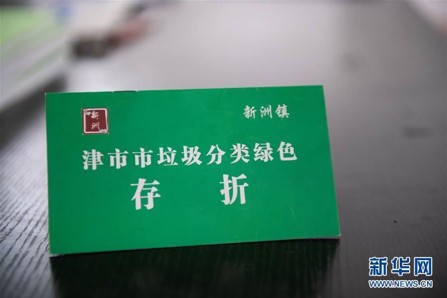 """(鄉村振興·圖文互動)(6)""""綠色存折""""巧解鄉村""""垃圾分類""""難題"""