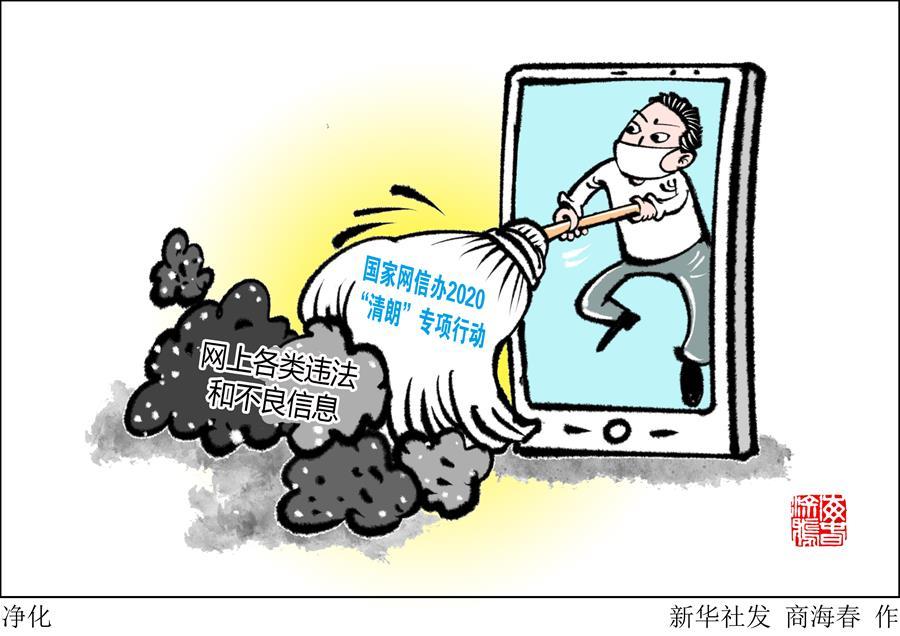 (圖表·漫畫)〔社會〕凈化