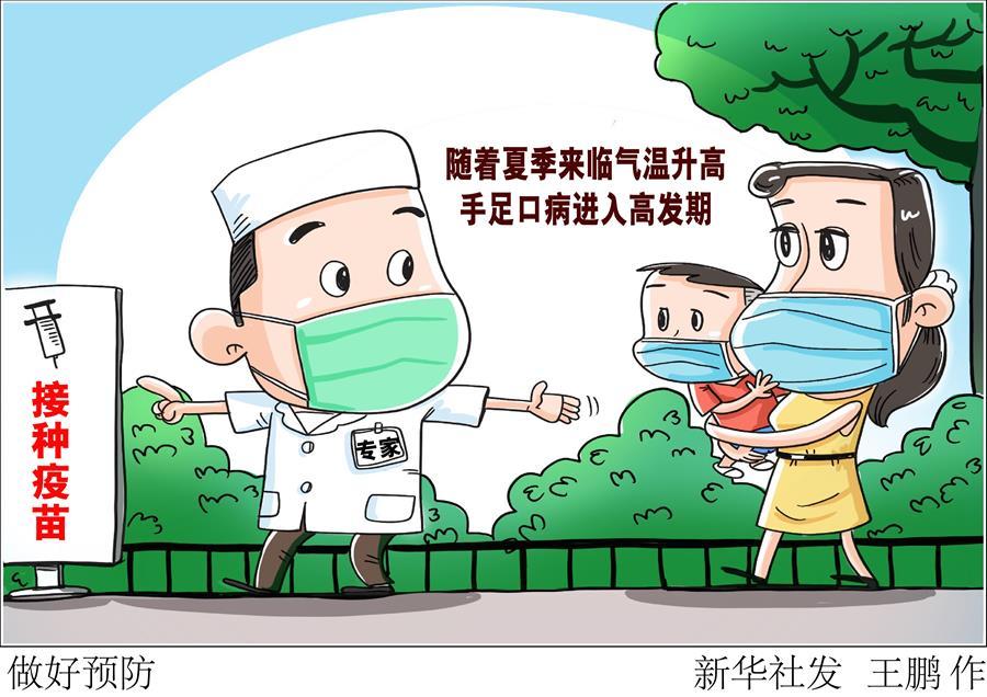 (图表·漫画)[服务·健康]做好预防