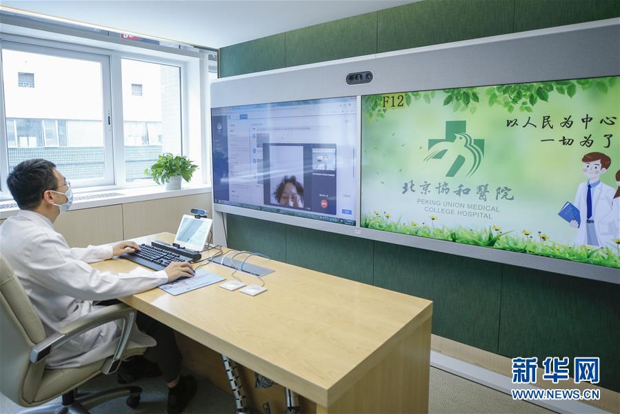 """(健康)(1)北京协和医院开启""""线上诊疗"""""""