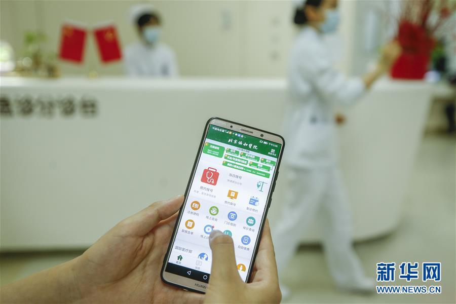 """(健康)(4)北京协和医院开启""""线上诊疗"""""""