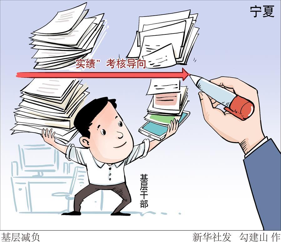 (圖表·漫畫)〔社會〕基層減負
