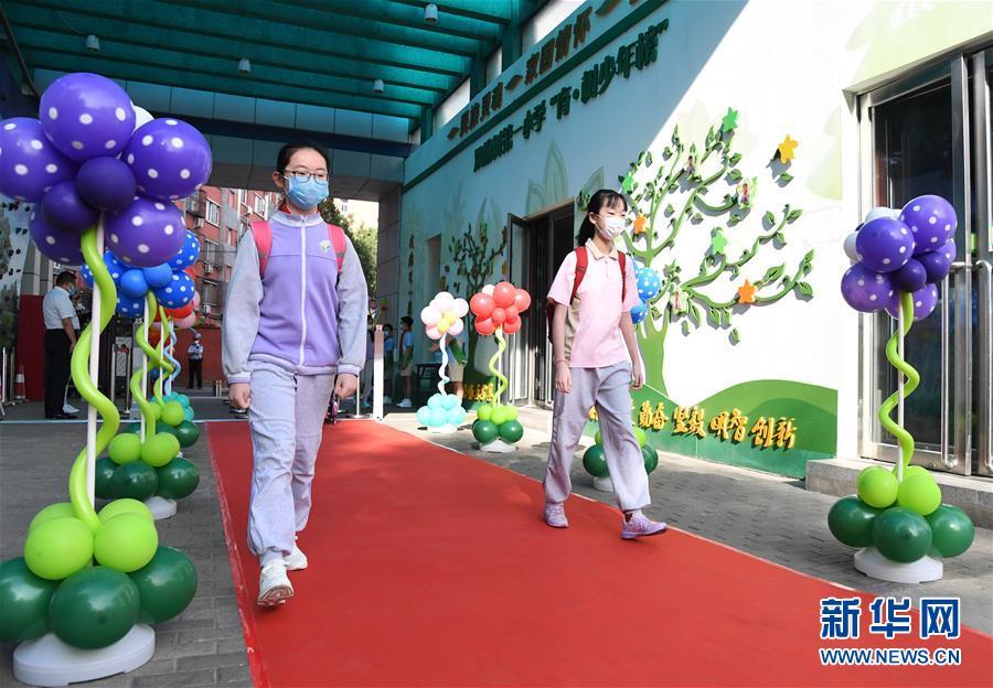 (教育)(5)北京: 40多萬名中小學生返校