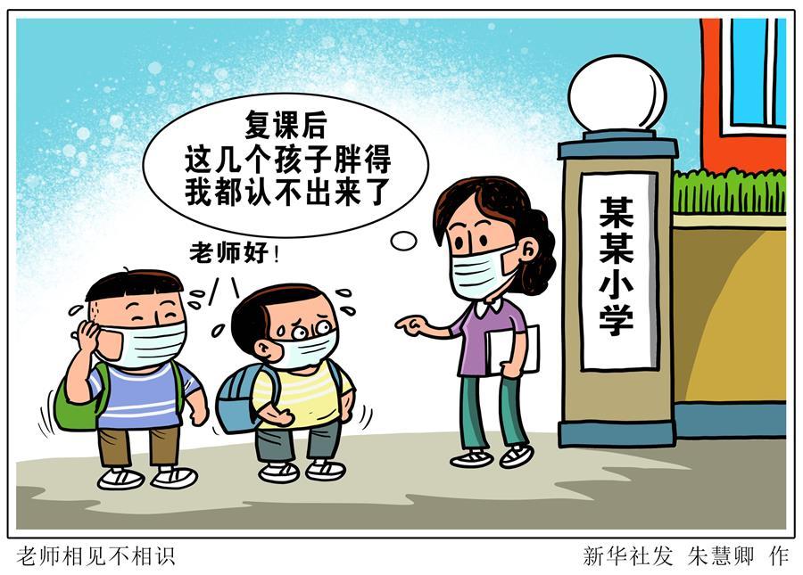 (图表·漫画)[生活观察]老师见面不相识