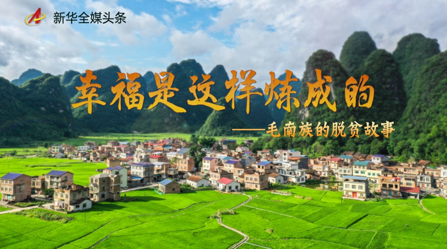 幸福是这样炼成的――毛南族的脱贫故事