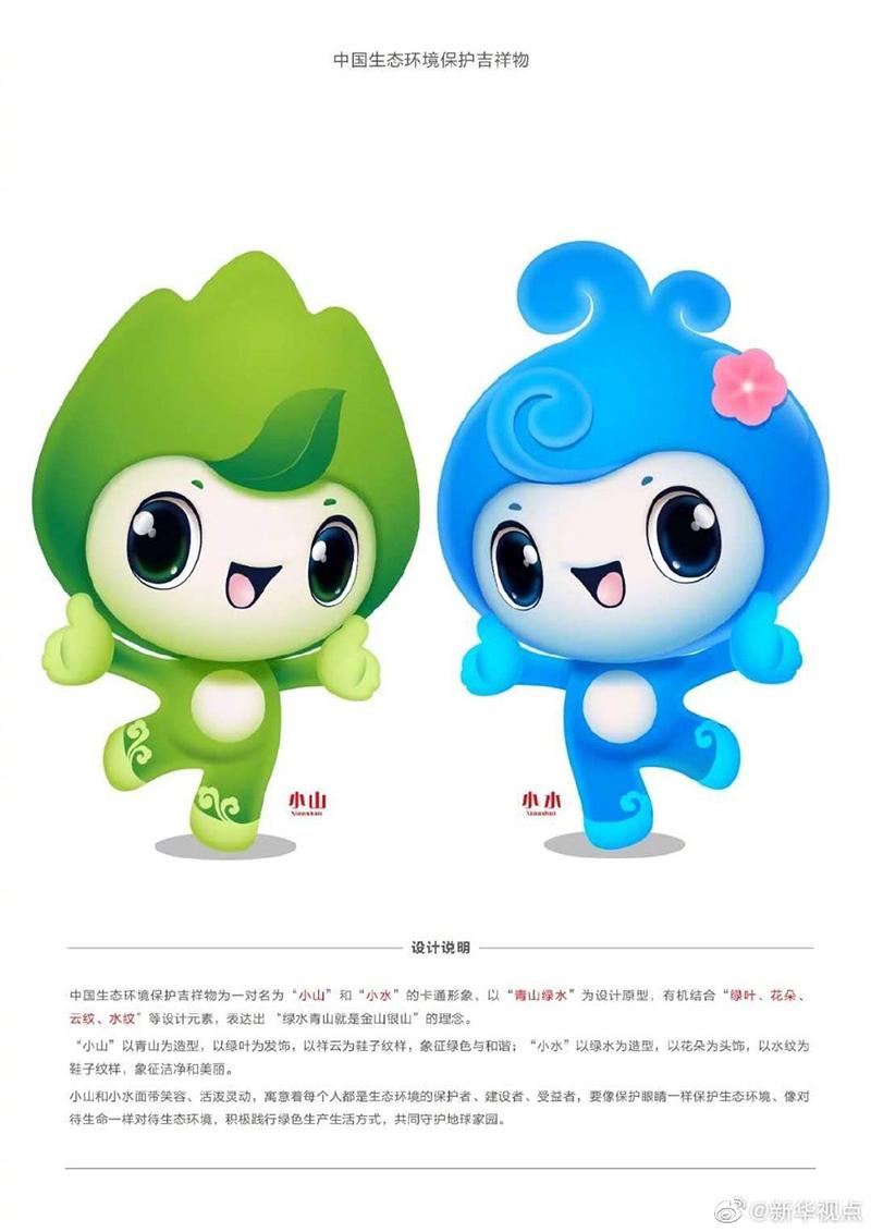 """""""中国生态环境保护吉祥物""""正式发布"""