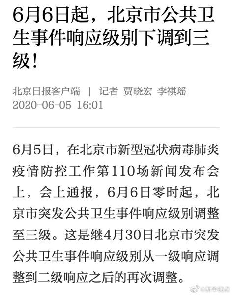 6月6日起北京公共卫生事件响应级别下调到三级