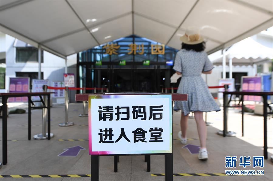(聚焦疫情防控)(7)北京:高校学生陆续分批返校