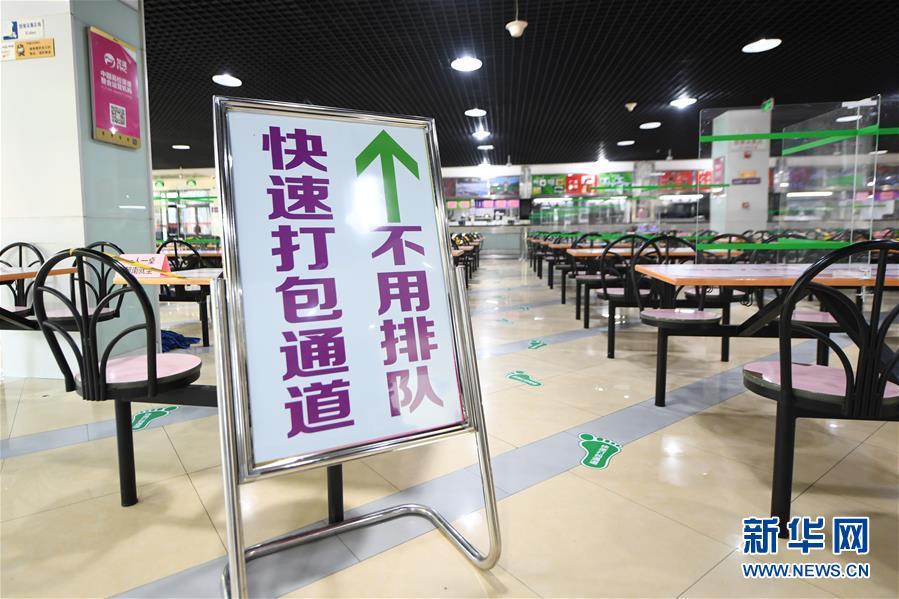 (聚焦疫情防控)(8)北京:高校学生陆续分批返校
