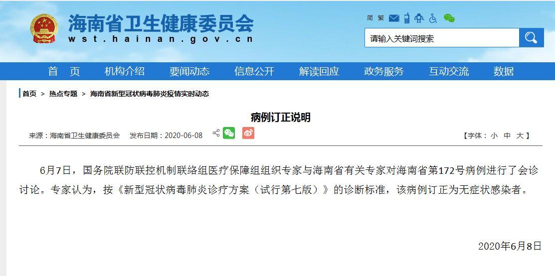 海南卫健委:湖北天门输入确诊病例订正为无症状感染者