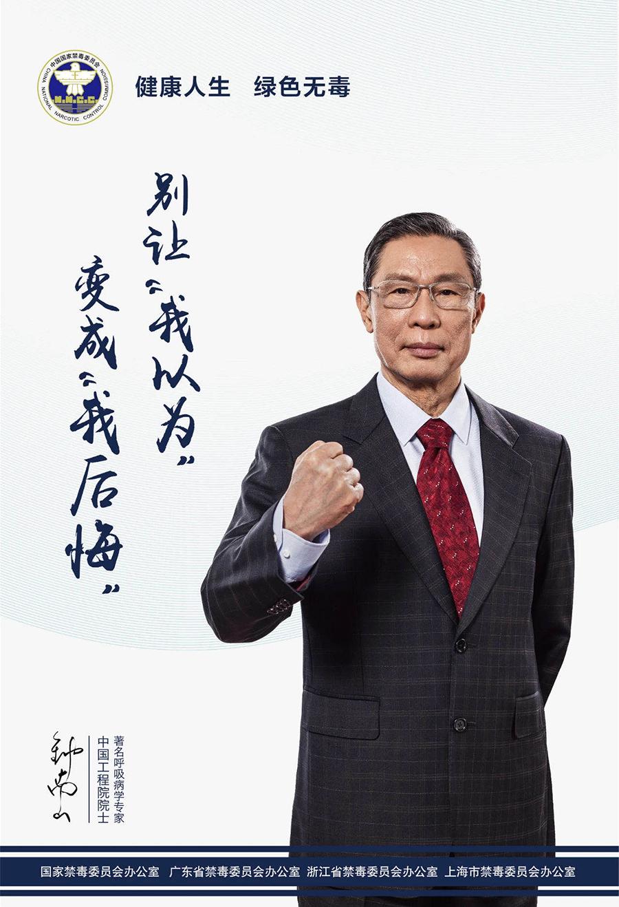 国际禁毒日|钟南山、李兰娟、张文宏助力禁毒:健康人生,绿色无毒!