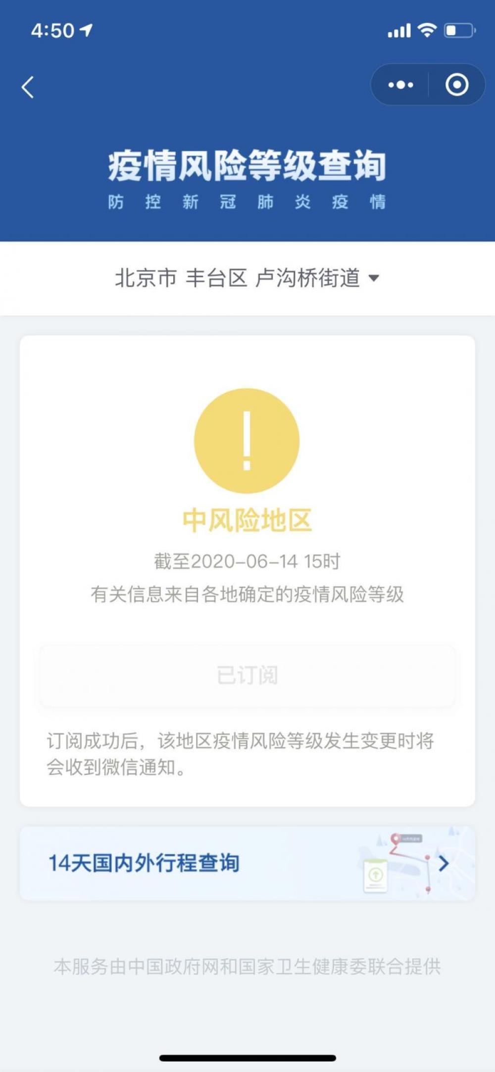 北京丰台区花乡疫情风险等级已经升级为高风险