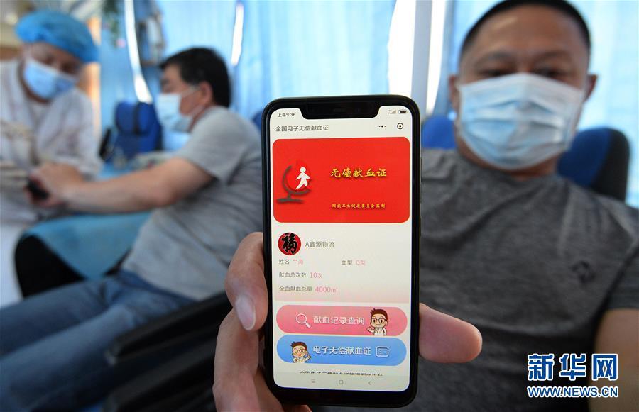 """#(社会)(1)献血证""""安家""""互联网 全国电子无偿献血证正式启用"""