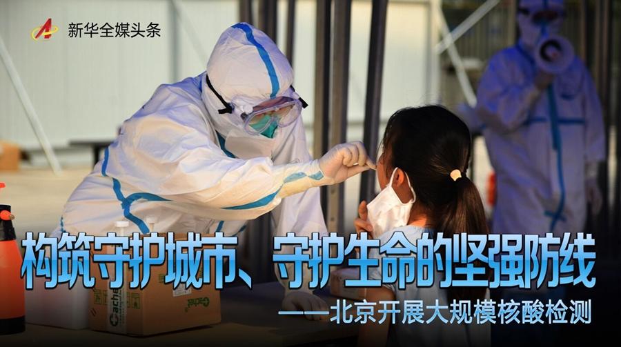 构筑守护城市、守护生命的坚强防线――北京开展大规模核酸检测