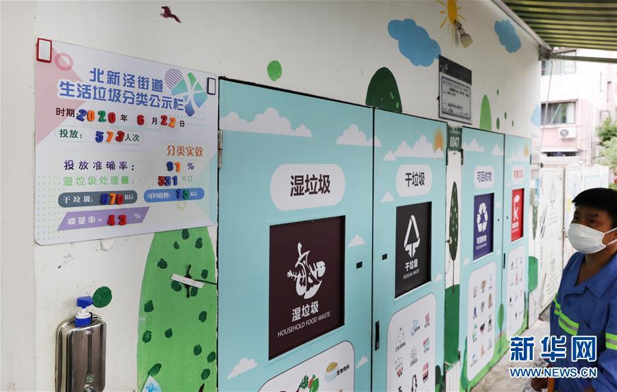 (新华全媒头条·图文互动)(13)演绎新时尚 答好治理卷——上海实施垃圾分类效果追踪