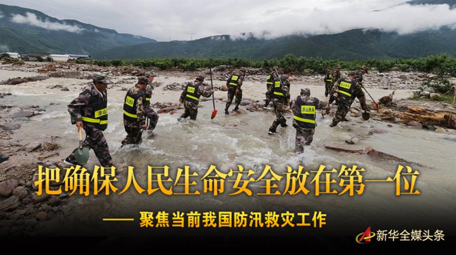 《【恒达注册地址】把确保人民生命安全放在第一位——聚焦当前我国防汛救灾工作》