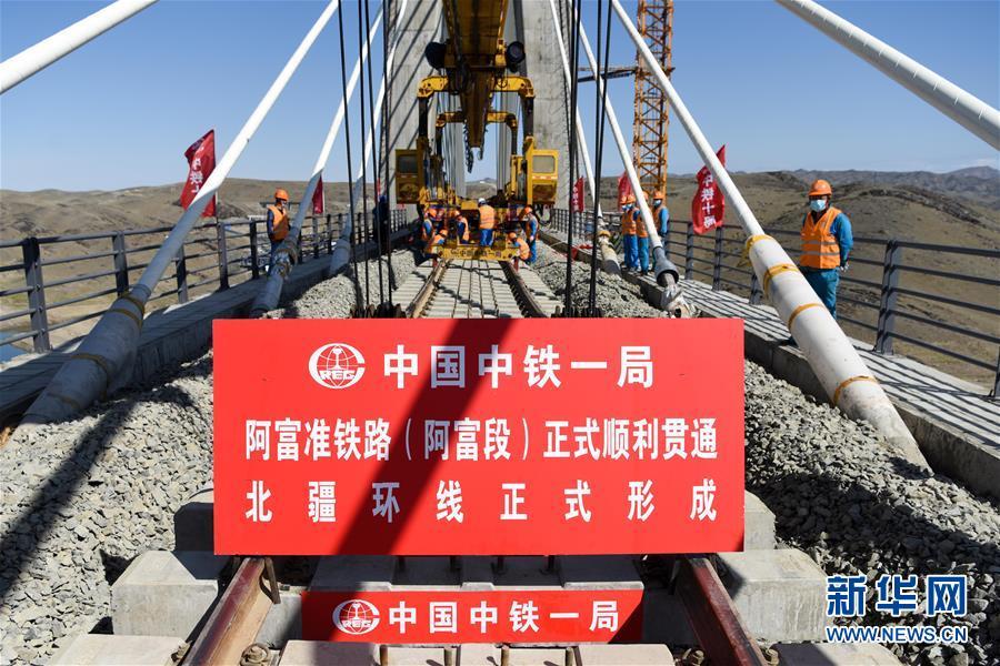 (經濟)(7)阿富準鐵路鋪軌全線貫通 北疆鐵路環線正式形成