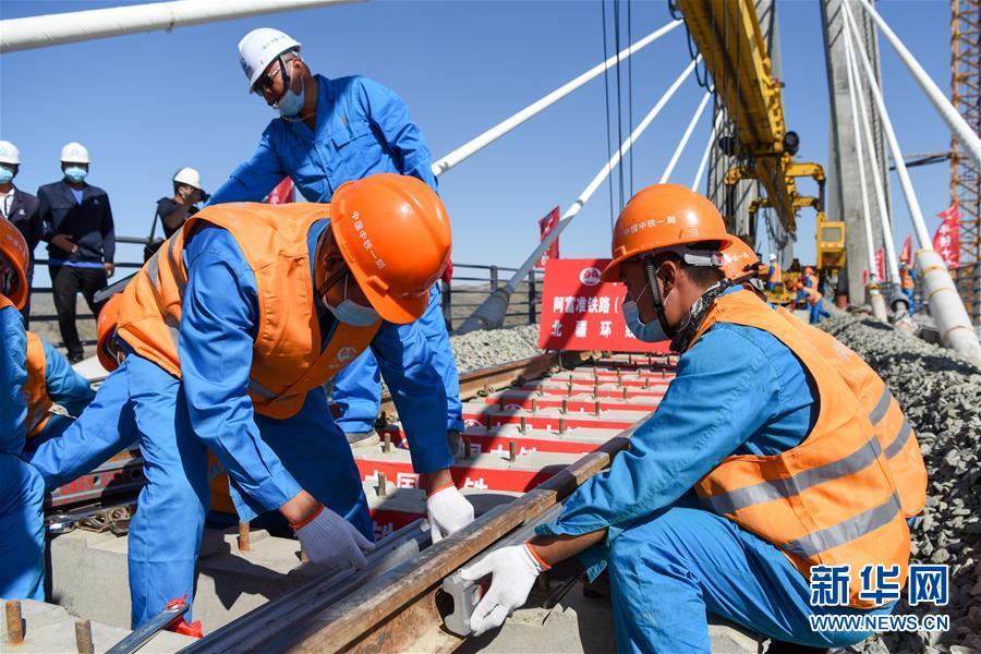 (經濟)(8)阿富準鐵路鋪軌全線貫通 北疆鐵路環線正式形成