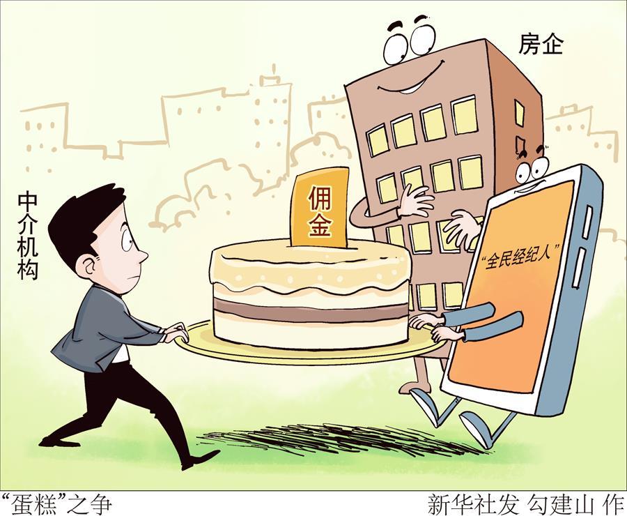 """(图表·漫画)[新华视点]""""蛋糕""""之争"""