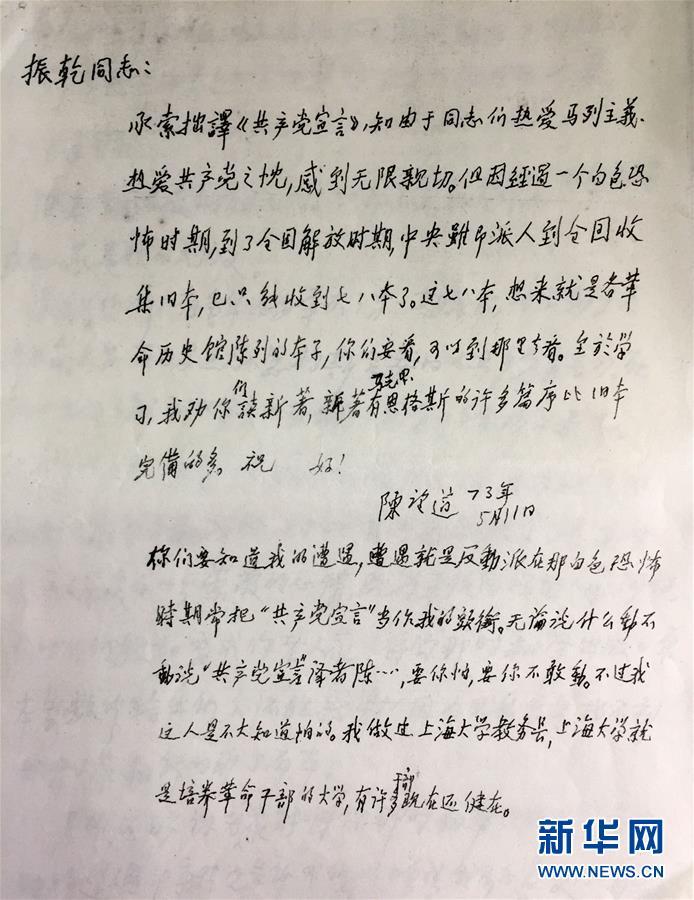 (新华全媒头条·图文互动)(4)永恒的明灯——写在《共产党宣言》中文首译本出版100周年之际