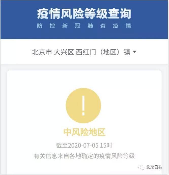 """好消息!北京6地降级 通州区中高风险""""清零"""""""