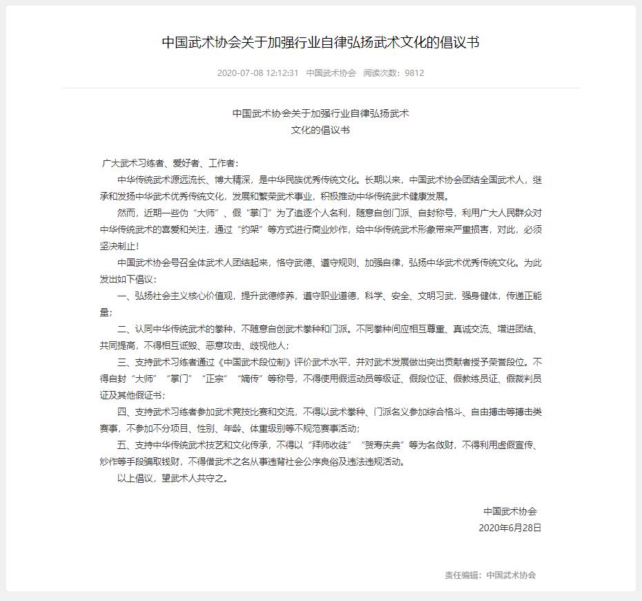 中国武术协会:习武者不得自封大师、掌门等称号