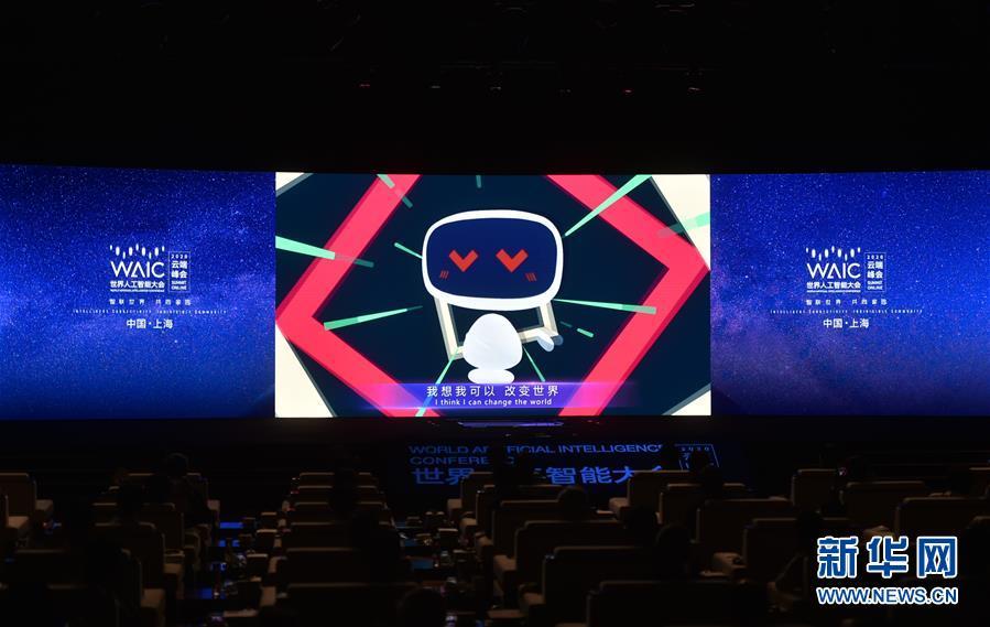 """(新華全媒頭條·圖文互動)(1)讓世界更有""""AI""""——透視2020世界人工智能大會雲端峰會"""