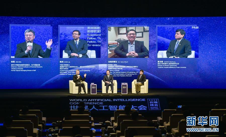 """(新華全媒頭條·圖文互動)(13)讓世界更有""""AI""""——透視2020世界人工智能大會雲端峰會"""