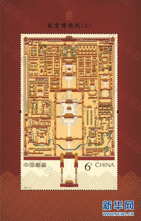 (文化)(6)《故宫博物院(二)》特种邮票发行